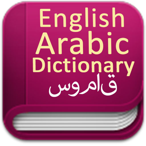 Arabic Dictionary By Fyn Systems