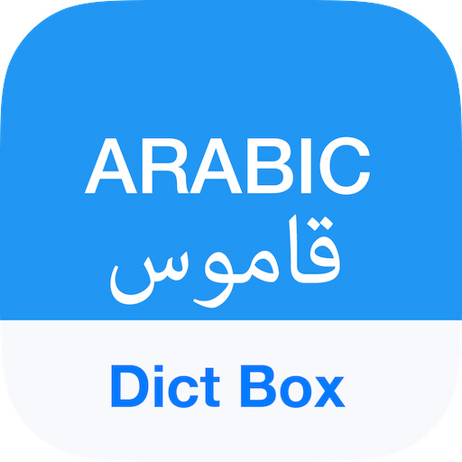 Arabic Dictionary & Translator - Dict Box