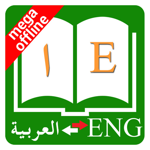 Arabic Dictionary by Innovative Software