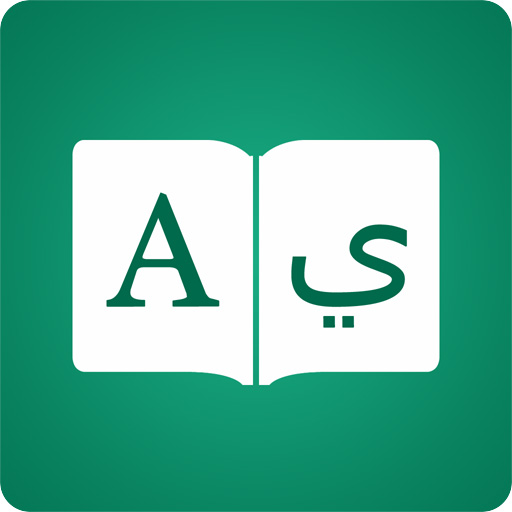 English Arabic Dictionary by iThinkDiff